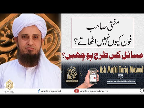 Ask to mufti